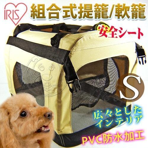 【培菓幸福寵物專營店】 出清特賣日本IRIS》IR-981207寵物組合式提籠/軟籠-S