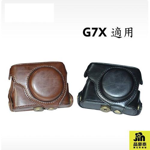 台南 晶大 全新上市 Canon G7X  副廠 專用皮套 可拆皮套