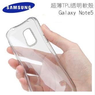 三星Note5超薄超輕超軟手機殼清水殼果凍套透明手機保護殼