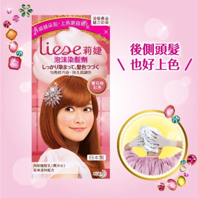 莉婕泡沫染髮劑-寶石粉紅色屈臣氏