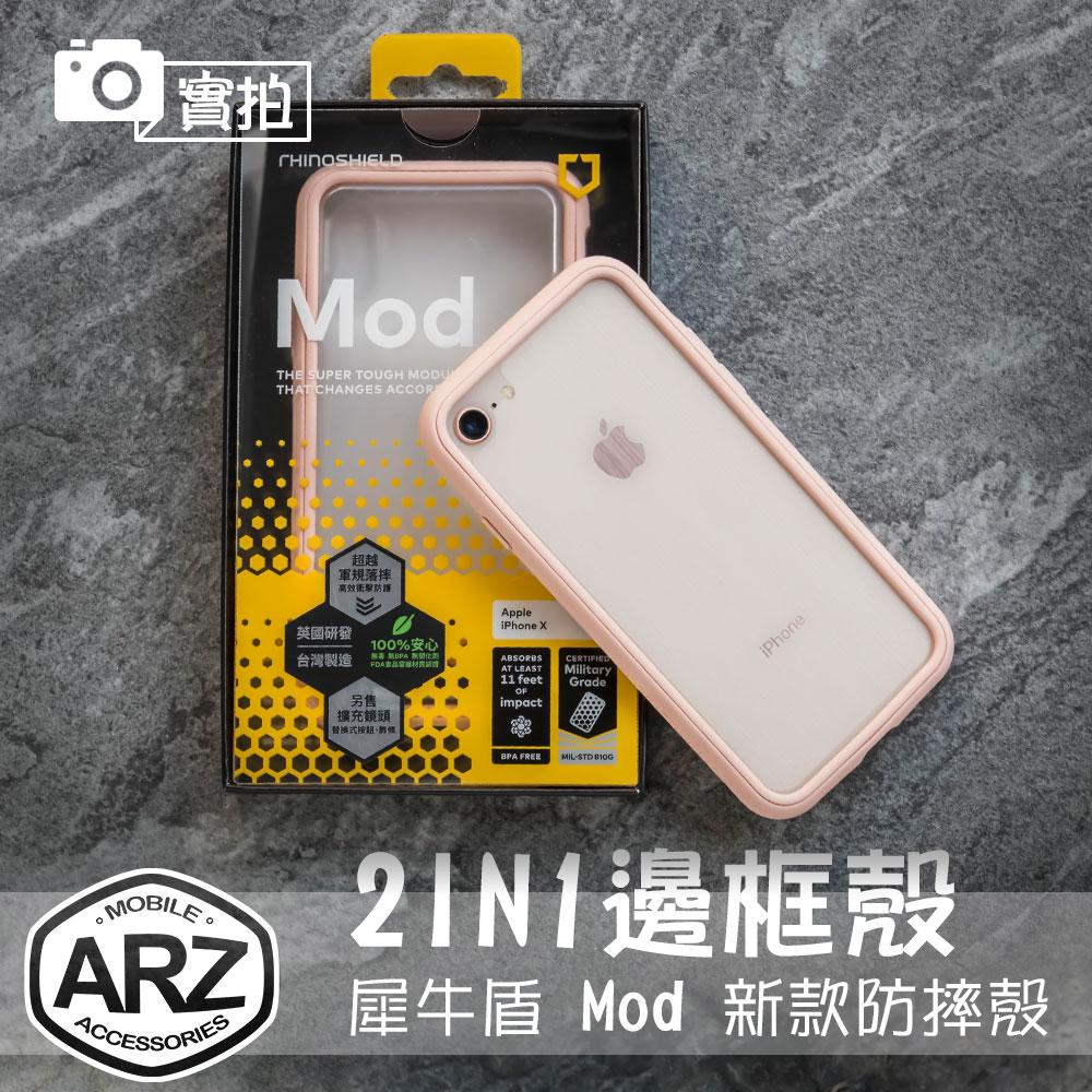 新品預購犀牛盾Mod防摔手機殼iPhone 8 Plus i8 iPhone 7 i7 iPhone 6s i6s iPhone SE 5s邊框背蓋保護殼ARZ