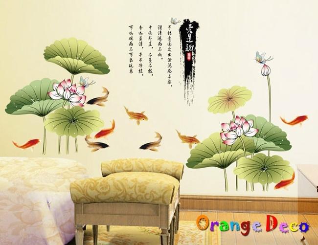 壁貼橘果設計鯉魚蓮花DIY組合壁貼牆貼壁紙壁貼室內設計裝潢壁貼