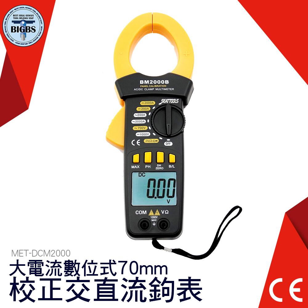 頭手工具MET-DCM2000電錶鉤錶鉗形表鉗形電流表萬用表70mm大電流數位式面板校正交直流鉤