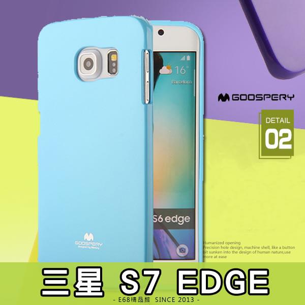 E68精品館三星S7 EDGE MERCURY矽膠套軟殼保護套閃粉果凍套手機殼保護殼G935 GOOSPERY