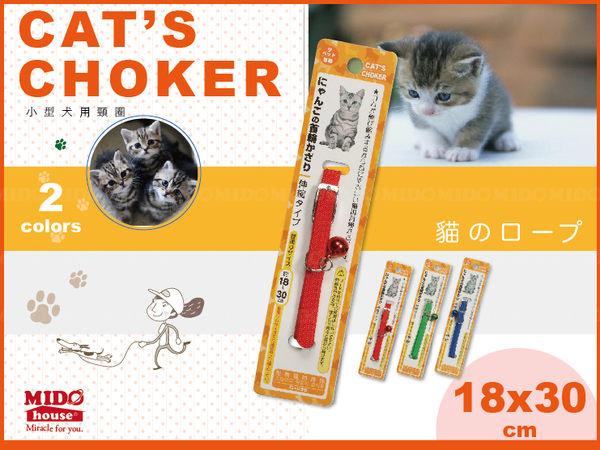 寵物貓狗可用鈴鐺素色頸圈、項圈- (三色)G-039《Midohouse》