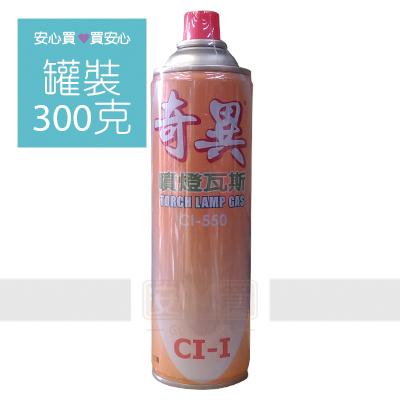 【奇異】噴燈瓦斯罐300g/罐