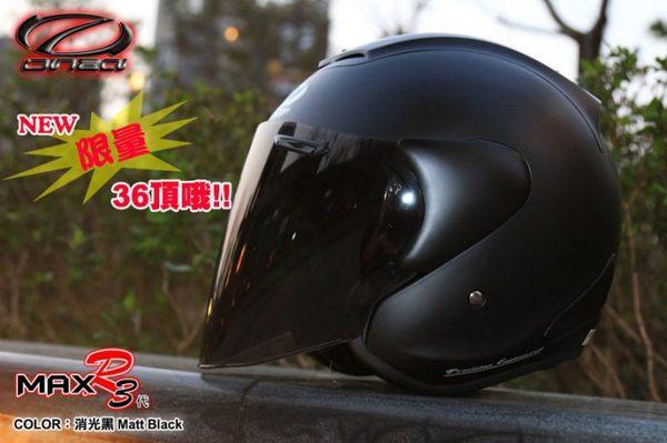 中壢安信ONZA MAX-R 3 MAXR3素色消光黑半罩安全帽