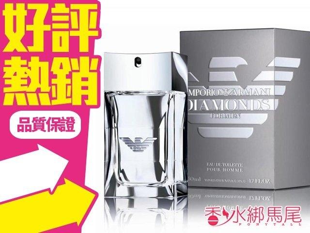 ARMANI 亞曼尼 DIAMONDS 鑽石男性淡香水 香水空瓶分裝 5ml◐香水綁馬尾◐