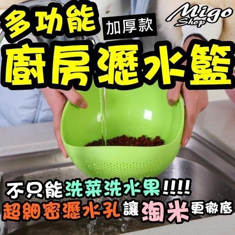 瀝水籃/洗菜洗米籃(半圓型)《不挑色》