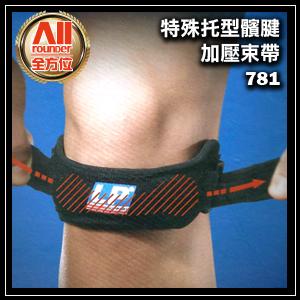 【LP 美國專業運動防護】護具/護腕/護膝/護踝 - 特殊托型髕腱加壓束帶(781)【全方位運動戶外館】