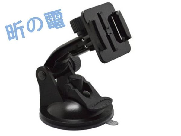 世明國際gopro車載吸盤hero4 3 3 2汽車吸盤支架7CM直徑底盤gopro配件