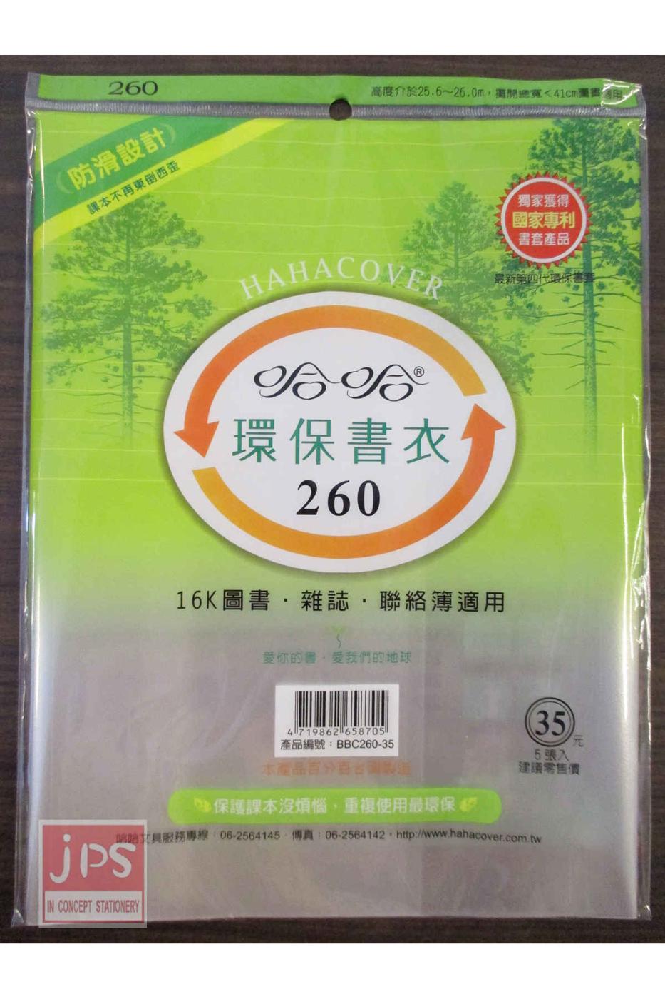 哈哈環保書衣/書套(260)