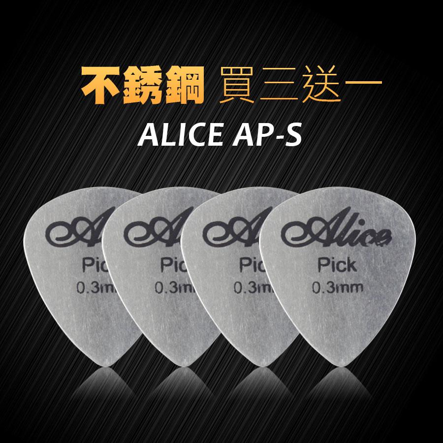 小叮噹的店- PICK 彈片 買三送一 ALICE AP-S 不鏽鋼 木吉他 烏克麗麗 電吉他