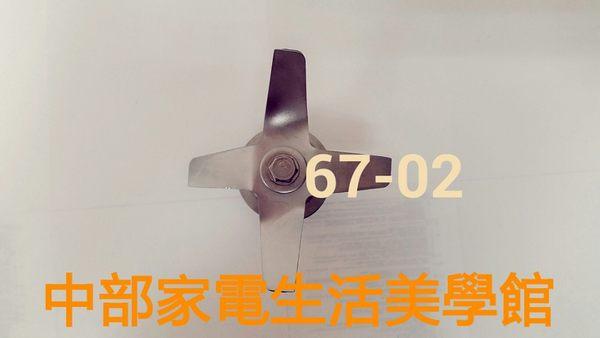 小太陽原廠公司貨小太陽冰沙機刀軸承組原廠規格67-02小太陽全機型皆適用