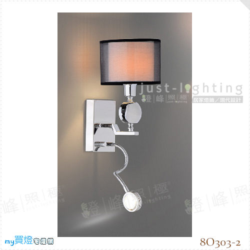 壁燈E14單燈金屬布罩黑絲罩附LED寬16cm燈峰照極my買燈8O303-2