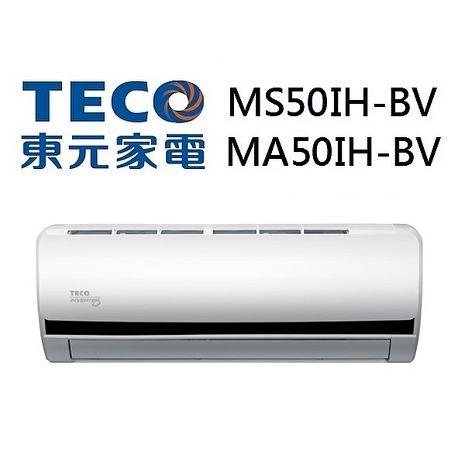 免運費0利率TECO東元MS50IH-BV MA50IH-BV約8坪CSPF一對一變頻冷暖分離式冷氣南霸天電器百貨