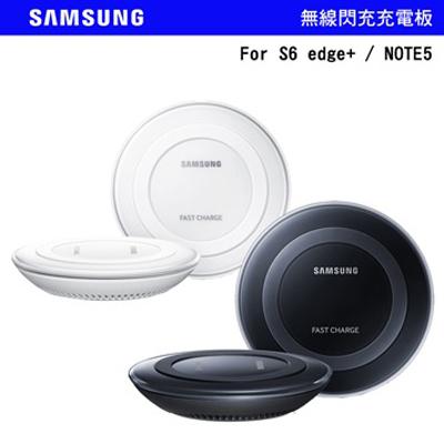 SAMSUNG原廠無線閃充充電板快速充電