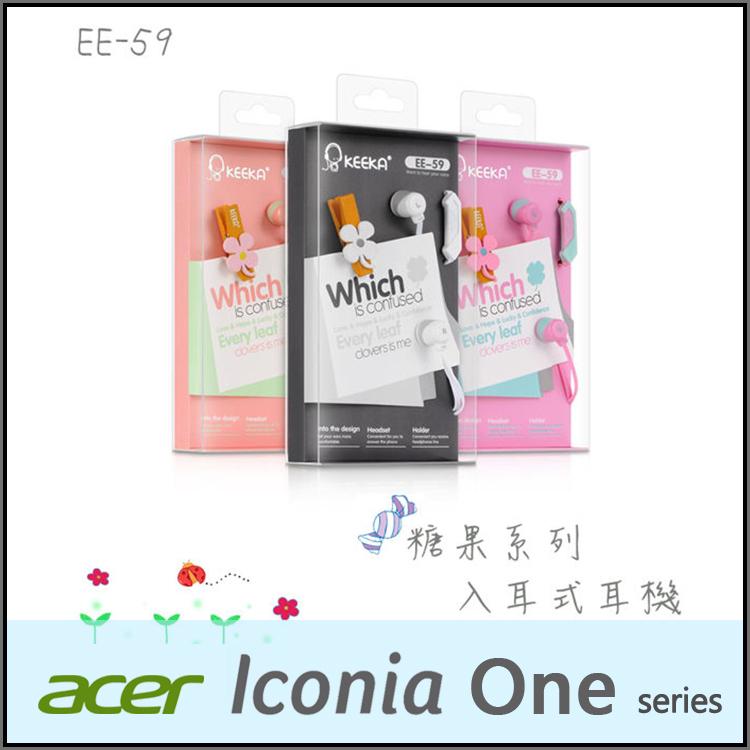 ☆糖果系列 EE-59 入耳式耳機麥克風/Acer Iconia One 7 B1-750/One 8 B1-820