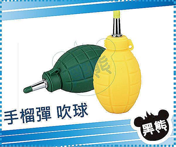 è黑熊館é 清潔 吹氣球 鍵盤 琴鍵 筆電 模型 單眼 數位相機 後進氣式吹球 手榴彈 吹塵球