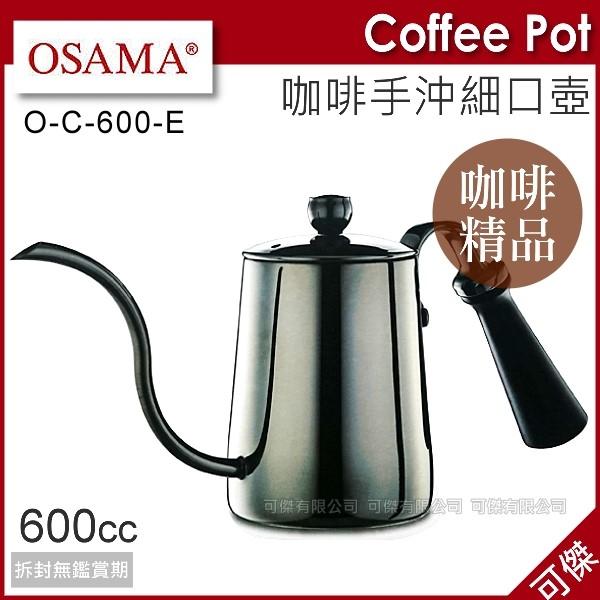可傑OSAMA王樣黑鈦色咖啡手沖細口壺O-C-600-E手沖壺咖啡壺600ml木質把手提升咖啡品味