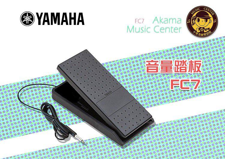 小麥老師樂器館山葉Yamaha FC7電子琴電鋼琴踏板延音踏板腳踏控制器