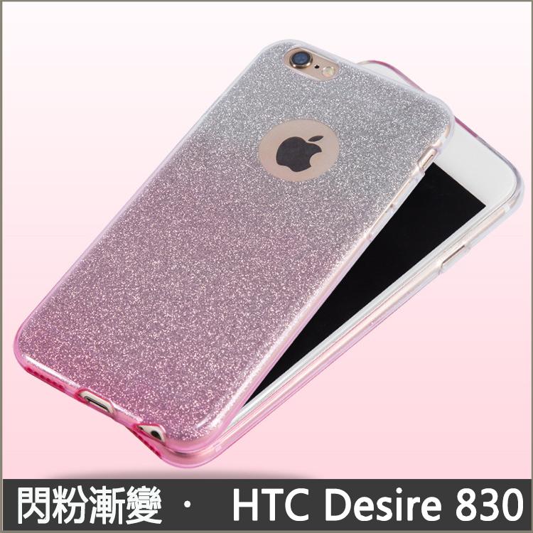 【買二送一】閃粉漸變 漸層 HTC Desire 830 手機套 保護殼 矽膠套 軟殼 htc 830 手機殼 保護套 防摔TPU