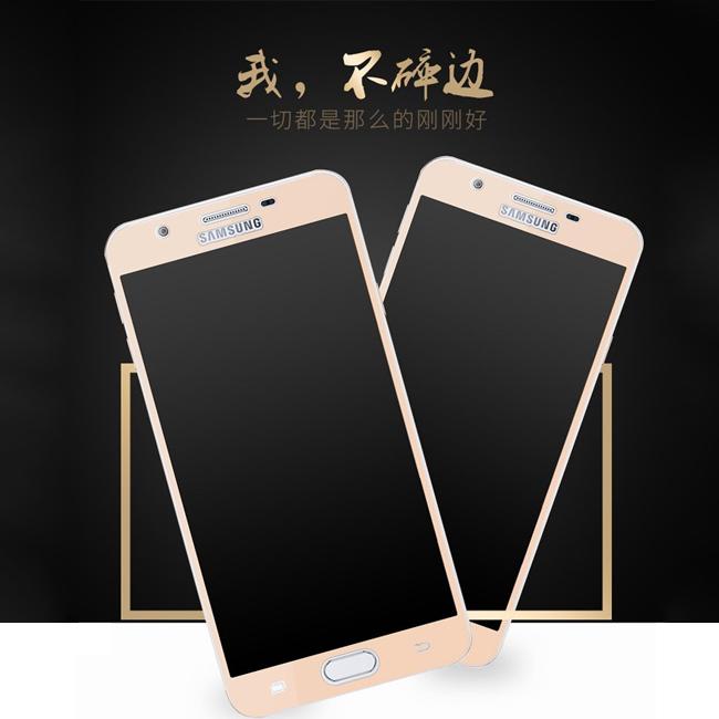 絲印鋼化膜Samsung Galaxy J7 Prime玻璃貼9H防爆防刮滿版保護貼保護膜螢幕貼