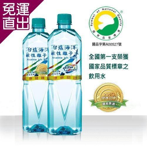 台鹽 海洋鹼性離子水 1500mlx12瓶/箱【免運直出】