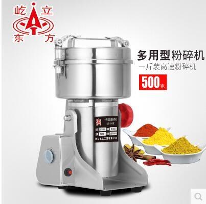 新款500G克 屹立 不銹鋼 中藥粉碎機 磨粉機打粉機電動商用110V