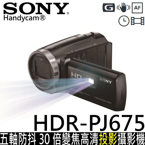 SONY HDR-PJ675 30倍變焦投影攝影機 ★贈電池(共兩顆) 座充 大腳架 吹球清潔組 公司貨