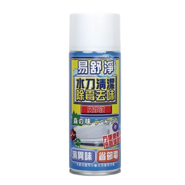 易舒淨免水洗冷氣清潔劑450ml適用各品牌冷氣清洗清洗劑霜兔小舖