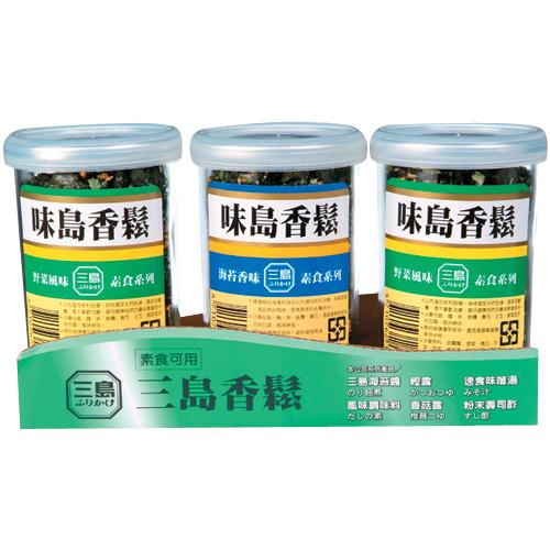 味島香鬆-素食系列52g*3入愛買