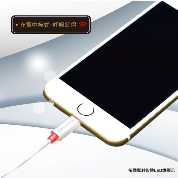 StarKing iPhone5 6 Apple MFi原廠認證LED智慧型充電傳輸線SK-1001L