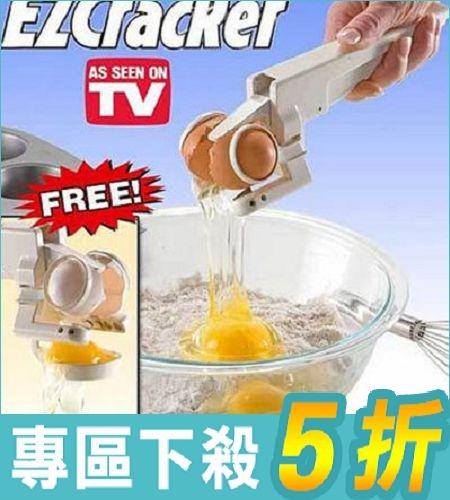 夾蛋器手動打蛋器切蛋器碎蛋器AP02017 i-Style居家生活