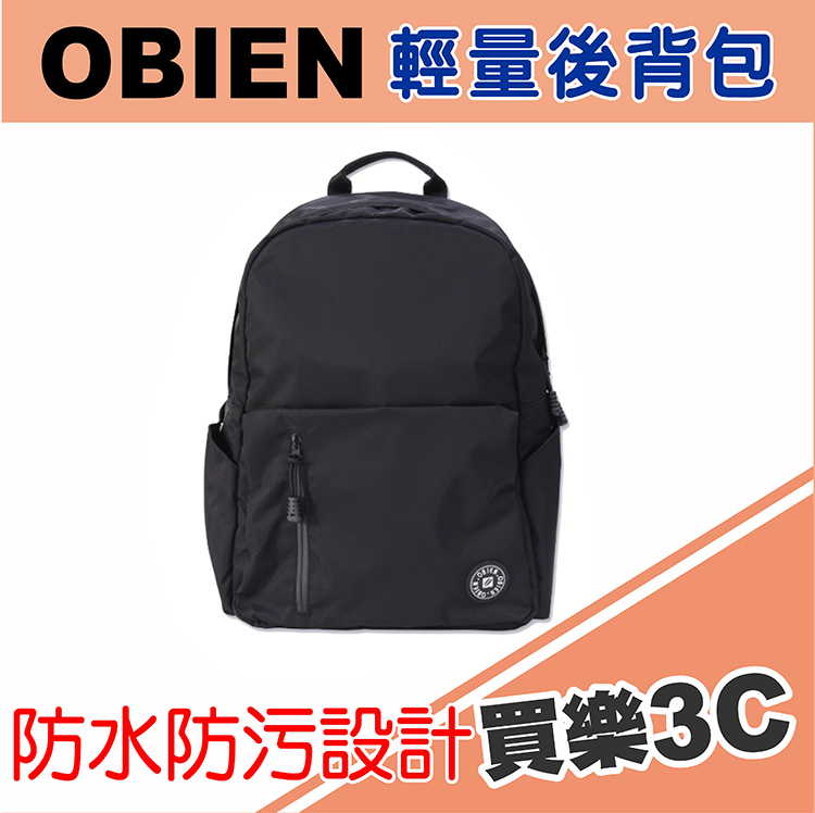 【OBIEN】防潑水酷漾輕量 後背包 (黑色),可放15.6吋筆電 Macbook 大容量設計15公升,海思代理