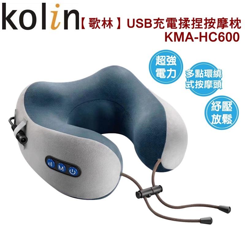 【歌林】USB充電揉捏按摩枕/仿真人手感/記憶枕/護頸(不挑色隨機出貨)KMA-HC600 保固免運