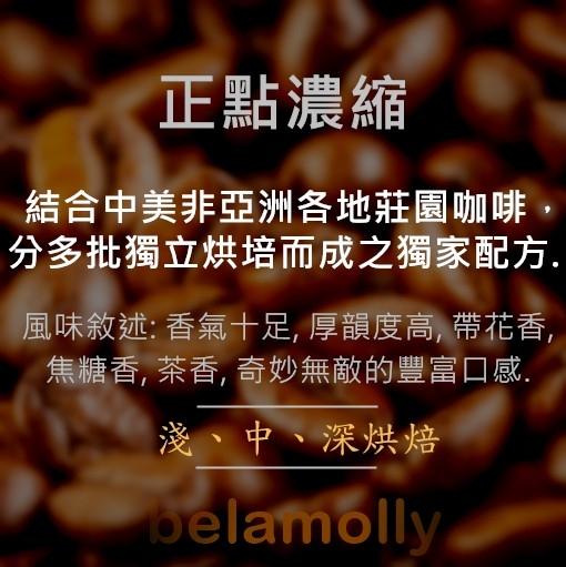 BMK-07 Belamolly 正點濃縮 半磅咖啡豆/粉
