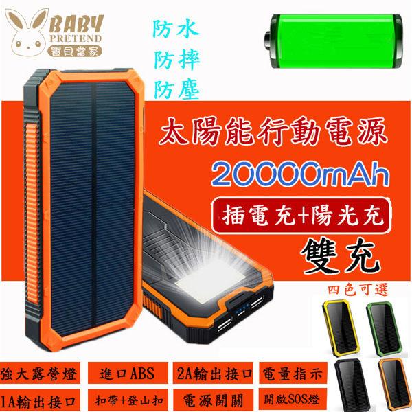 充電寶 太陽能行動電源20000MAH  寶貝當家