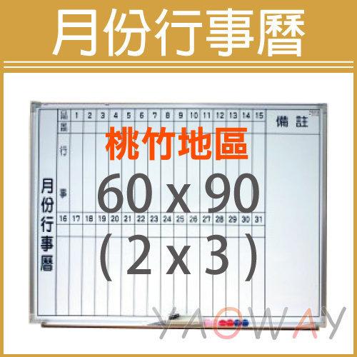 耀偉行事曆白板90*60 3x2尺僅配送桃竹地區