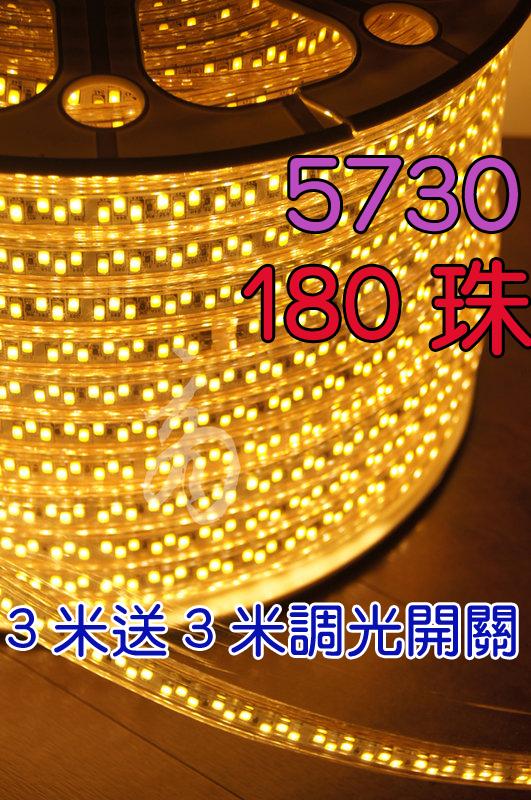 5730 防水燈條3M(3公尺)爆亮雙排LED露營帳蓬燈180顆/1M 防水軟燈條燈帶 送3公尺可調光開關延長線