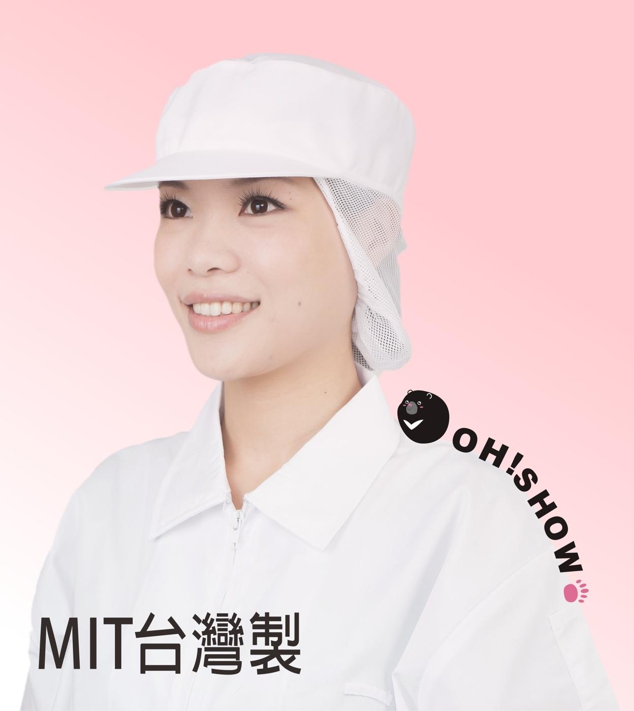 [OHShow]《 衛生帽 》食品帽/衛生帽/無塵室/廚師帽/工作帽