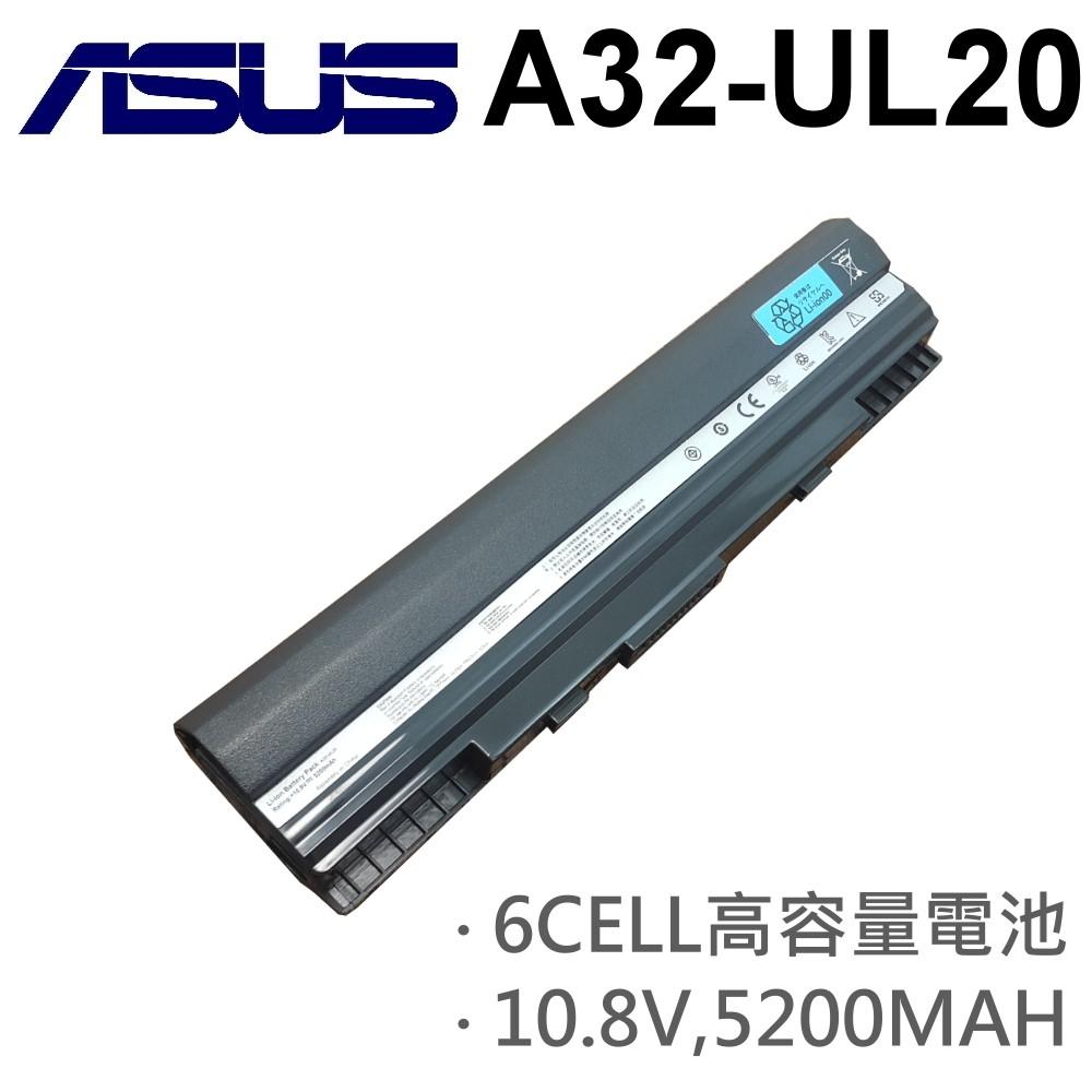 ASUS 6芯 日系電芯 A32-UL20 電池 X23 1201K A32-UL20 UL20A 1201PN Pro23  Pro23f   UL20G UL20VT UL20FT 1201