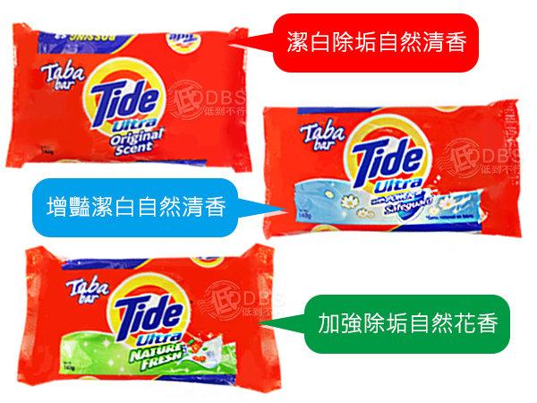 【DDBS】TIDE 洗衣皂 140g (加強除垢/增豔潔白/潔白除垢)(清潔 洗衣皂 除垢)