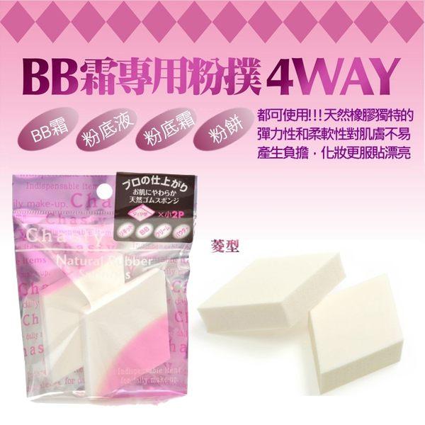 Chasty BB霜專用粉撲 菱型 2入  ◇iKIREI