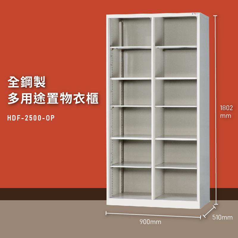 【MIT台灣製】大富 HDF-2500-OP 全鋼製多用途置物衣櫃 置物櫃 收納櫃 員工櫃 衣櫃 收納第一首選