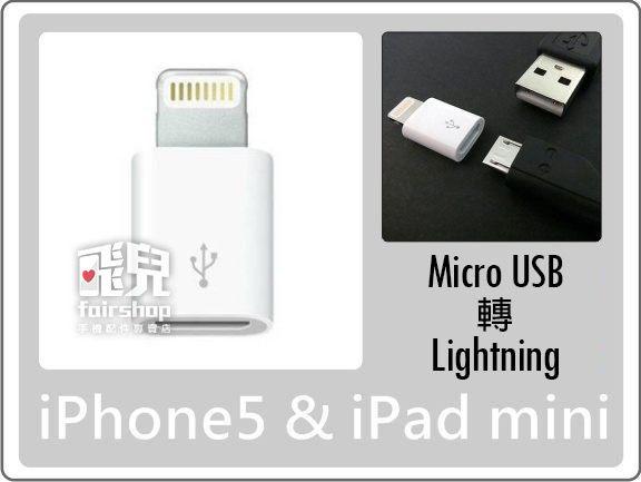 【妃凡】超實用!Micro USB 轉 Lightning 轉接頭/轉接器 iPhone 6/6S/5/5S/SE 行動電源
