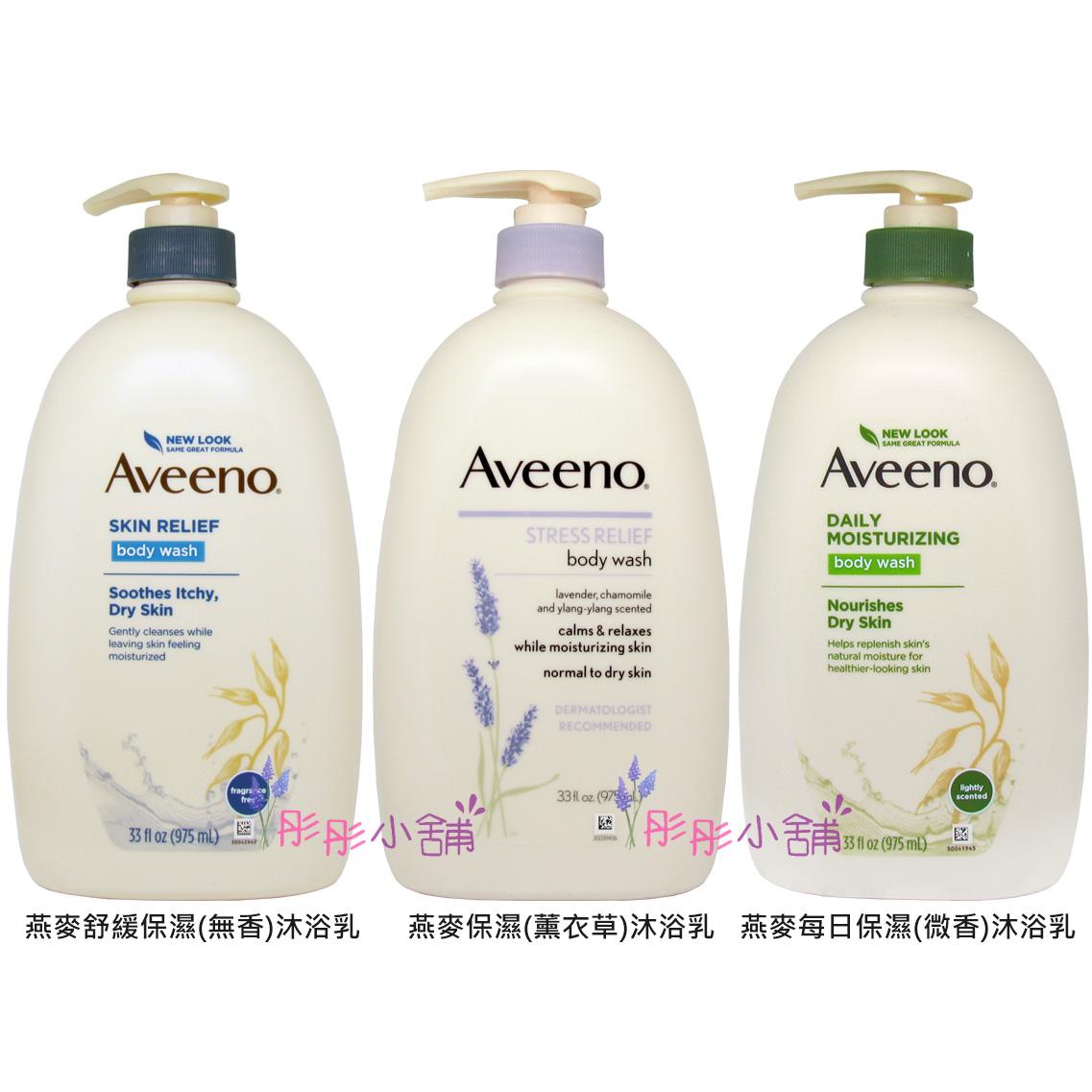 Aveeno Active Naturals 燕麥保濕沐浴乳系列 無香/ 微香 975ml 家庭號【彤彤小舖】