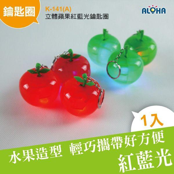 水果版鑰匙圈 立體蘋果紅藍光鑰匙圈 (K-141)