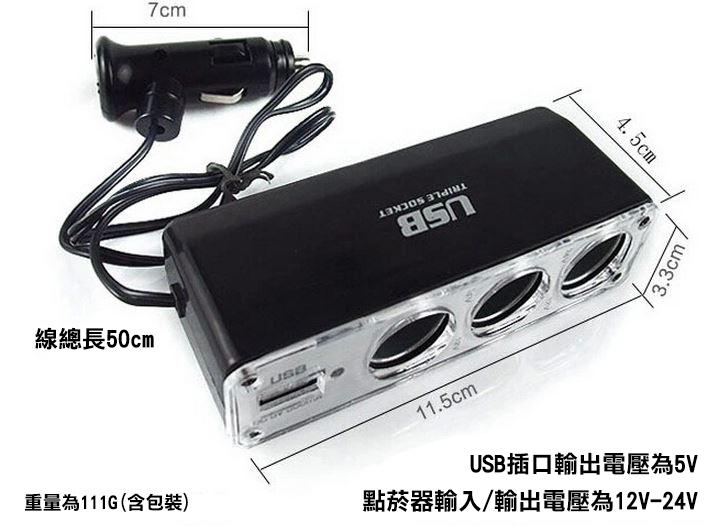 汽車用品三用點菸器 12v USB點菸器 電源分配器 【省錢博士】