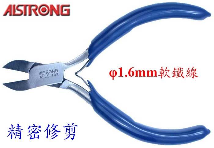 ALSTRONG ALJS-102精密電子修剪專用不銹鋼斜口鉗